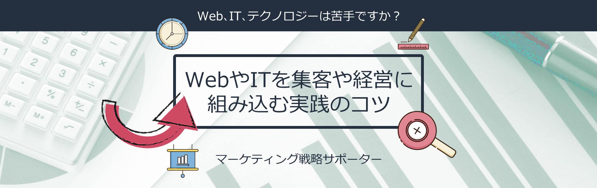 Webが苦手な社長のためのネット戦略研究所
